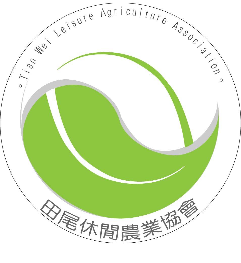田尾休閒農業協會